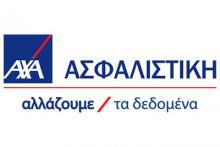 Axa | Ασφαλιστικό Γραφείο Κωνσταντίνου Βεληβασάκη | Ασφάλεια Ζωής | Ασφάλεια Πυρός | Ασφάλεια Υγείας |